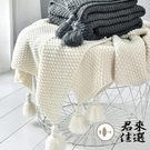 北歐風沙發蓋毯辦公室午睡毯子流蘇針織球毛線休閒空調小毛毯【君來佳選】