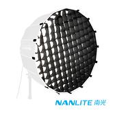 NANLITE 南光/南冠 EC-PR90 拋物線柔光罩專用網格-90cm 公司貨