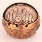 俄羅斯歐式復古家用煙灰缸創意個性潮流帶蓋金屬多功能辦公室禮品  圖斯拉3C百貨