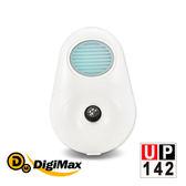 DigiMax★UP-142 『滅菌光』雙效型除塵螨機 [紫外線殺菌殺螨][超音波驅除塵蹣]