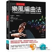 圖解重配和聲 樂風編曲法:八大音樂風格和弦技巧一次學起來,樂曲氛圍任你自由變化