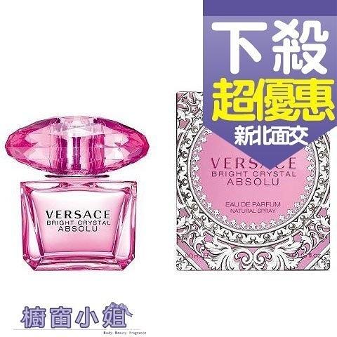 VERSACE Bright Crystal Absolu 絕對香戀水晶女性淡香精 30ML