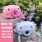 網紅同款泡泡機小豬相機泡泡豬兒童少女心全自動可充電吹泡泡玩具