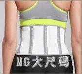 運動護腰護腰帶女男保暖腰帶薄款繃帶收腹腰部束腰帶綁帶 QQ8963『MG大尺碼』