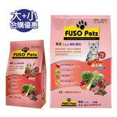 【合購優惠】FUSO pets 福壽貓食-鮪魚+蟹肉口味 20磅+1.5kg