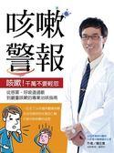 (二手書)咳嗽警報:從感冒、呼吸道過敏到嚴重咳嗽的專業治咳指南