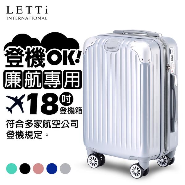 LETTi  水色迴廊 18吋可加大拉鍊登機箱行李箱(銀色)