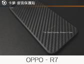 【碳纖維背膜】卡夢質感 OPPO R7 R7g 5吋 背面保護貼軟膜背貼機身保護貼背面軟膜