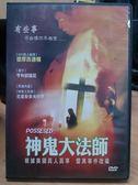 挖寶二手片-J11-061-正版DVD*電影【神鬼大法師】-提摩西達頓*亨利茲尼*強納森邁爾