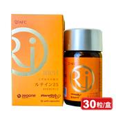 日本AFC RICH 葉黃素膠囊 30粒 (專利游離型葉黃素 日本原裝進口) 專品藥局【2010393】