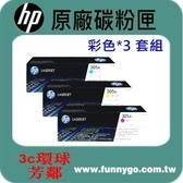 HP 原廠彩色碳粉匣 套組 CE411A 藍 + CE412A 黃 + CE413A 紅 (305A)