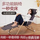折疊躺椅躺椅逍遙折疊床午休午睡椅沙灘家用椅子單人便攜 Igo 貝芙莉女鞋