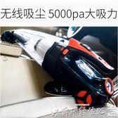 汽車吸塵器充氣泵車載強力專用車載吸塵器車用大功率無線充電 爾碩數位3C 爾碩數位3C