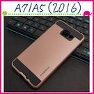 三星 Galaxy 2016版 A7(6) A5(6) 二合一拉絲手機殼 防摔保護套 矽膠裡手機套 雙層保護殼 素面背蓋