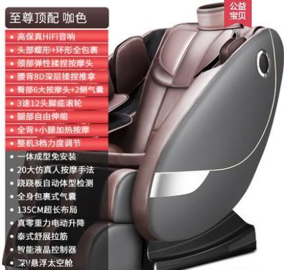 樂爾康L8太空艙按摩椅家用全身全自動老人智慧電動新款