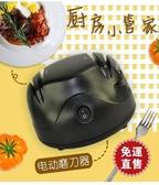 電動磨刀神器磨刀機全自動多功能小型磨菜刀家用商用磨剪刀器  YXS 新年禮物