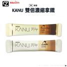 韓國 Maxim KANU 雙倍濃縮拿鐵咖啡 拿鐵咖啡 漸層包裝 1小包 13.5g 咖啡粉 沖泡咖啡 即溶咖啡 思考家