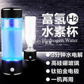 水素杯日本富氫水杯水素水杯活氫生成器負離子充電式便攜玻璃電解養生杯