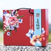 [喜福田]海陸/金歡喜禮盒雙入組