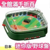 【迷你野球盤】日本 EPOCH 迷你野球盤 玩具大賞 棒球親子桌遊 休閒益智【小福部屋】
