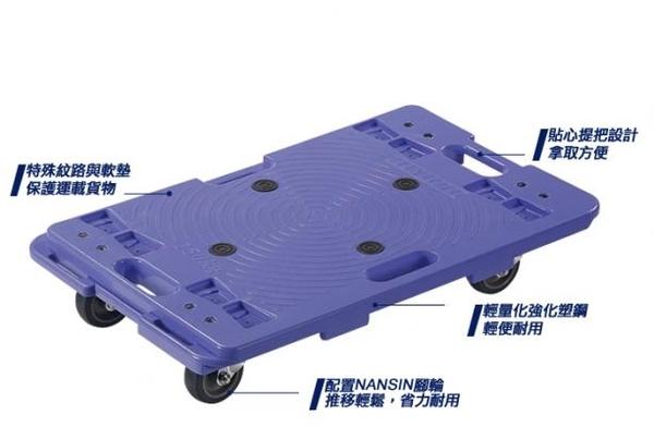 [ 家事達] 日本nansin-PD-406-3E 樹脂平台車(可堆疊連結) 特價 原裝進口-