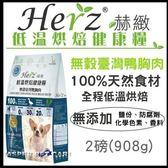 *WANG*【單包】Herz赫緻低溫烘焙健康飼料-無穀台灣鴨胸肉(和巔峰同技術)2磅(908g)