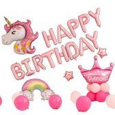 新年好禮 寶寶兒童周歲百日生日布置裝飾套餐派對網紅鋁膜字母氣球滿月