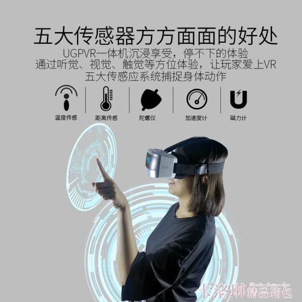 ugp高清vr一體機虛擬現實3d眼鏡4k屏頭戴式ar影院2k游戲機頭盔wifi顯示器設備電腦版眼睛 MKS免運