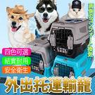 【培菓平價寵物網】dyy》上開式透氣寵物...