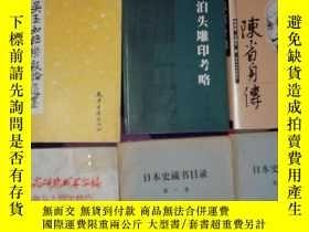 二手書博民逛書店SF19罕見簽名本:浩蕩兩千年-中國企業公 前7世紀-1869年