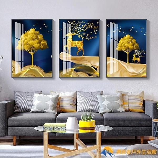 客廳裝飾畫輕奢麋鹿三聯壁畫北歐風格簡約現代大氣沙發背景墻掛畫【勇敢者戶外】