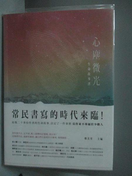 【書寶二手書T6/勵志_HBQ】心塵微光-生命故事書_鄭美里/主編