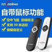 翻頁筆 ASiNG/大行A800 翻頁筆 PPT遙控筆充電 投影筆充電電子教鞭空鼠帶標注 生活主義