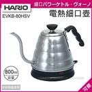 HARIO  EVKB-80TW-HSV...