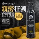 情趣用品 台灣製造 Play&Joy 按摩潤滑液二合一250ml-超爽滑 銀白色情趣