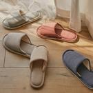 拖鞋 素面棉柔室內鞋【5色任選】透氣棉質 針織表布 翔仔居家