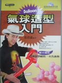 【書寶二手書T1/美工_MPR】氣球造型入門(附教學VCD)_張德鑫