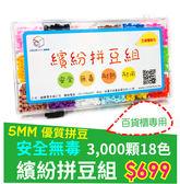 【酷樂寶colorbox】百貨櫃專用 DIY 繽紛拼豆套裝組-小盒 附工具組 3千顆18色 5MM優質拼豆
