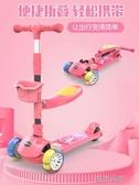 滑板車兒童1-2-3-6-12歲三合一可坐男女孩溜溜車寶寶滑滑車踏板車 流行花園 YJT