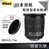 分期零利率 AF-P DX 10-20mm f/4.5-5.6G VR 廣角鏡 總代理國祥公司貨