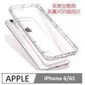 Apple iPhone 6/6S (4.7吋)氣墊空壓殼 防摔殼-氣囊式防撞設計