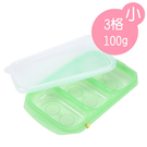 【佳兒園婦幼館】BabyHouse 愛兒房  新鮮凍RRePlus副食品冷凍記錄儲存分裝盒-S(三格)