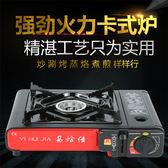 卡式爐戶外燒烤便攜式野外野炊爐具 潮男街【ManShop】