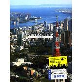 高畫質HD-實境之旅-東京絕景DVD