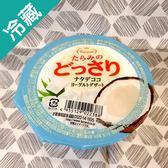 【日本】Tarami 鮮Q椰子優格凍230g/個【愛買冷藏】