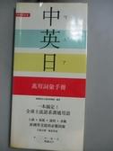 【書寶二手書T2/字典_IPY】一本搞定!中‧英‧日萬用詞彙手冊_檸檬樹英日語教學團隊
