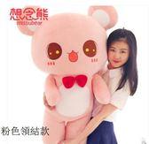 幸福居*想念熊毛絨玩具熊結婚布娃娃玩偶抱枕公仔抱抱熊情侶生日禮物女生(尺寸:70公分)