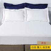 HOLA 義式孟斐斯埃及棉素色床包 雙人 白色