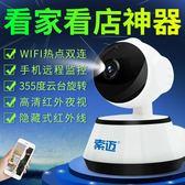 索邁無線攝像頭wifi手機遠程高清夜視網絡套裝家用家庭室內監控器 享家生活馆