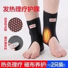 自發熱護具護踝自發熱腳腕脖子保暖固定運動扭恢復男女腳踝關節保護套 快速出貨